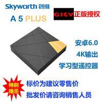 Skyworth/创维盒子 A5 PLUS 智能网络机顶盒 高清播放器 安卓 4K