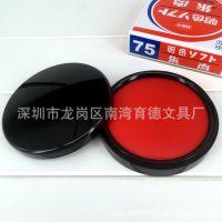 正品利百代MS-75快干印台 75号明色朱肉印泥 红色纱布大印台