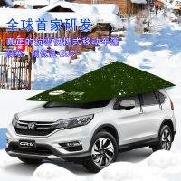 汽车用品一阳创新便携式抗雪移动车篷厂家直销
