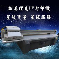 淄博广告标牌UV平板打印机 能在多种材料表面进行彩色喷绘