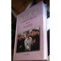 商丘年鉴2004 方志出版社 正版