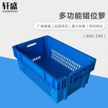 轩盛 600-240错位箩 物流错位箩塑料周转箱蔬菜水果运输筐收纳整理框加厚储物箱长方形