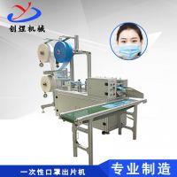 厂家定制自动化医用口罩制造机 创煜无纺布一次性口罩生产机器