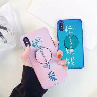 忙着赚钱忙着可爱蓝光苹果6s抖音气囊支架神器手机壳iphone7plus