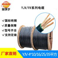 金环宇电线电缆直销国标YJV电缆线10/16/25/35平方4芯户外工程使用
