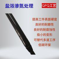 上海及湖州专业盐浴软氮化加工 金属件液体渗氮QPQ表面热处理