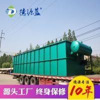 溶气气浮机系列污水处理设备生产厂家 德源蓝环保 PQF塑料制品污水处理循环回用设备