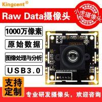 1000万像素原始黑白摄像头模组USB3.0原始数据工业检测与图像处理