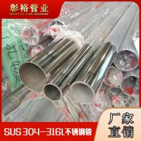 现货供应316L不锈钢卫浴管316L不锈钢圆管9.50*0.8 装饰用管 不锈、耐腐蚀、耐酸碱