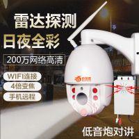 百特嘉雷达球形摄像机 200万 1080P WIFI球机 迷你球机 4倍变焦球机