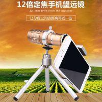 12X手机望远镜万能通用金属夹三角架12倍长焦单筒广角镜头热卖