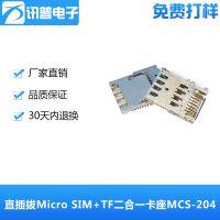 PUSH PULL直插拔式Micro SIM+TF二合一卡座MCS-204替代NOTE3卡槽