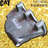 卡特320D机油滤清器座 卡特CAT320DL挖机机油滤芯座子配件
