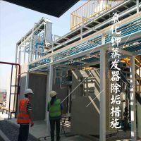 氯化钾蒸发器除垢措施|湖南蒸发设备清洗|青岛康景辉