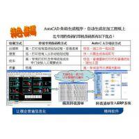 精纬软件 EM3模企宝 模具信息化管理系统 模具ERP管理软件3.58万