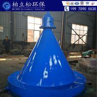 分级机分泥斗工业污水处理设备脱泥斗污水净化