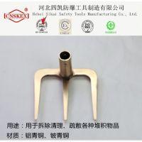 河北四凯厂家直销 铝青铜材质 防爆三齿叉子 优质防爆工具