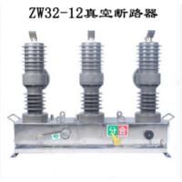 ZW32-12G/630-20真空断路器现货价格
