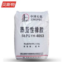 SEPS/巴陵石化/YH-4053 岳化seps4053 绿色环保热塑性橡胶原料