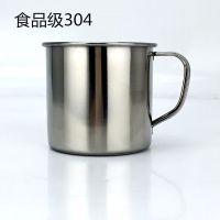304不锈钢口杯办公茶杯幼儿园学生带盖随手水杯带柄洗漱口杯有柄