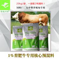 厂家直销肉羊核心料 饲料厂专用肉羊核心料