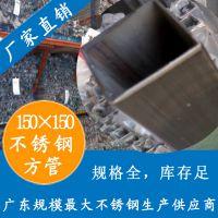 厂家供应304 316不锈钢方管 佛山不锈钢方通 150*150不锈钢方管
