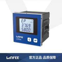 领菲LNF66多功能智能电力仪表带谐波测量江苏斯菲尔厂家直销
