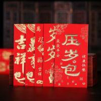新年红包烫金红包定制 过年婚庆喜庆用品红包批发一包6个装批发