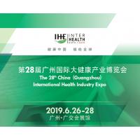 2019年6月26-28日 第28届广州国际大健康产业博览会IHE China