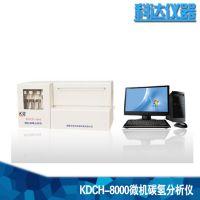 专业厂家销售 高品质快速自动测氢仪  微机元素分析仪煤测氢仪器
