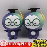 佛山毛绒玩具厂家 戴眼镜毕业公仔绀煎搧 创意礼品定制可加logo