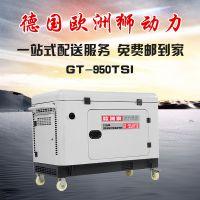 低油耗12千瓦静音柴油发电机规格