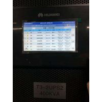 华为模块化UPS5000-E-400K-FM系统柜 单模块50KVA 现货供应