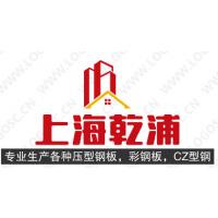 上海乾浦夹芯板厂