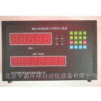 水泥生产线装车计数器 中盈环球HQ-210