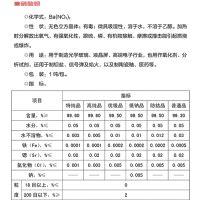 电子级硝酸钡——青岛红蝶 国有企业