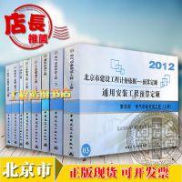 【现货】 北京建设工程定额 2012北京通用安装工程预算定额(一期)全6册8本