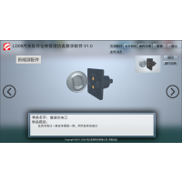 LD09汽车配件仓库管理仿真教学软件