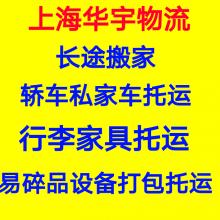 上海华宇物流汽车运输有限公司