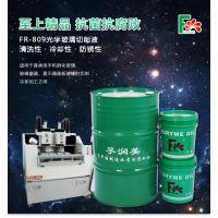 孚润美厂家直销 FR-809光学玻璃专用切削液