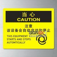 维护保养安全标识注意该设备会自动启动和停止 设备标志标牌厂家