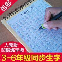 BRS三四五3-6年级上册魔法字帖小学生儿童钢笔凹槽练字帖本楷书字