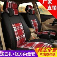 吉利金刚2二代上海英伦SC715海景SC615专用座套汽车坐套四季全包
