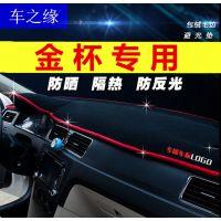 金杯750智尚S30/S35小海狮X30L改装装饰专用中控仪表台避光垫防晒