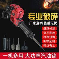 多功能汽油冲击锤冲击钻 大石头汽油破碎机 路面工程破碎锤生产厂家