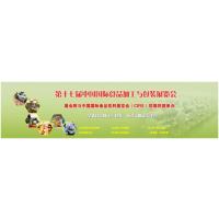 2019北京食品包装机械与流体灌装设备展览会