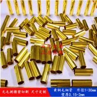 H65 C2680黄铜毛细管 国标环保 加工切割 厂家直销外径0.8-35mm 壁厚0.2-20.5