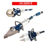 RH进口重型液压剪扩器剪扩钳消防救援破拆工具套装