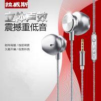 拉威斯S39重低音迷你电脑手机耳机耳塞入耳式带麦K歌线控耳机 修