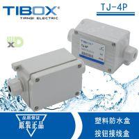 天齐TIBOX端子接线盒TJ-4P塑料带端子电源分线盒50*102*40防水盒